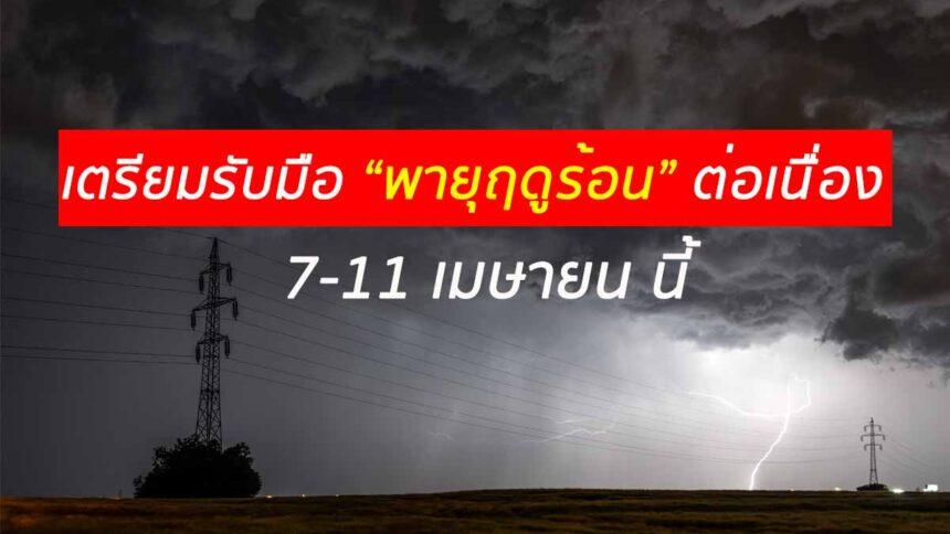 อุตุฯ เตือน!! ประเทศไทยสัปดาห์นี้ จะมีพายุฤดูร้อนอย่างต่อเนื่อง หลีกเลี่ยงการอยู่พื้นที่โล่งแจ้ง