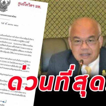 มหาดไทยสั่งการทุกจังหวัดเตรียมความพร้อมกำหนดมาตรการและดูแลประชาชน กรณีการยกระดับปฏิบัติการยับยั้งโควิด-19