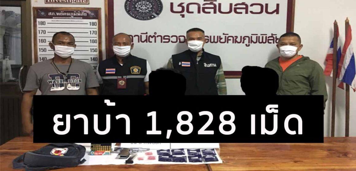 สภ.พยัคฆภูมิพิสัย จับกุมผู้ต้องหาค้ายาบ้า 1,828 เม็ด จ.มหาสารคาม