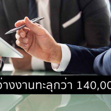 ผล COVID-19 เดือนเดียว พบประชาชนขึ้นทะเบียน ใช้สิทธิ์กรณีว่างงานออนไลน์ กับกรมการจัดหางาน กว่า 140,000 คน