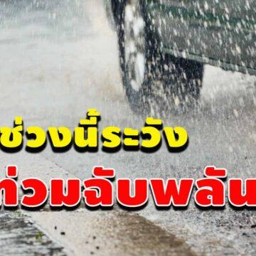 กรมอุตุฯ เตือนประชาชนช่วงนี้ระวังฝนตกสะสม ตกหนักบางพื้นที่อาจจะเกิดน้ำท่วมฉับพลัน และน้ำป่าไหลหลาก