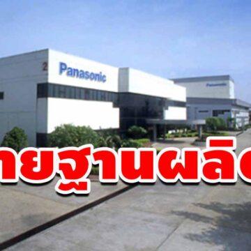 'พานาโซนิค' สั่งย้ายฐานการผลิตจากเมืองไทยไป 'เวียดนาม'
