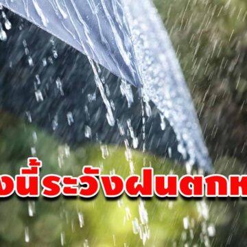 เตือน! ช่วงนี้ระวังฝนตกหนัก ลมกระโชกแรงและลูกเห็บตกบางพื้นที่