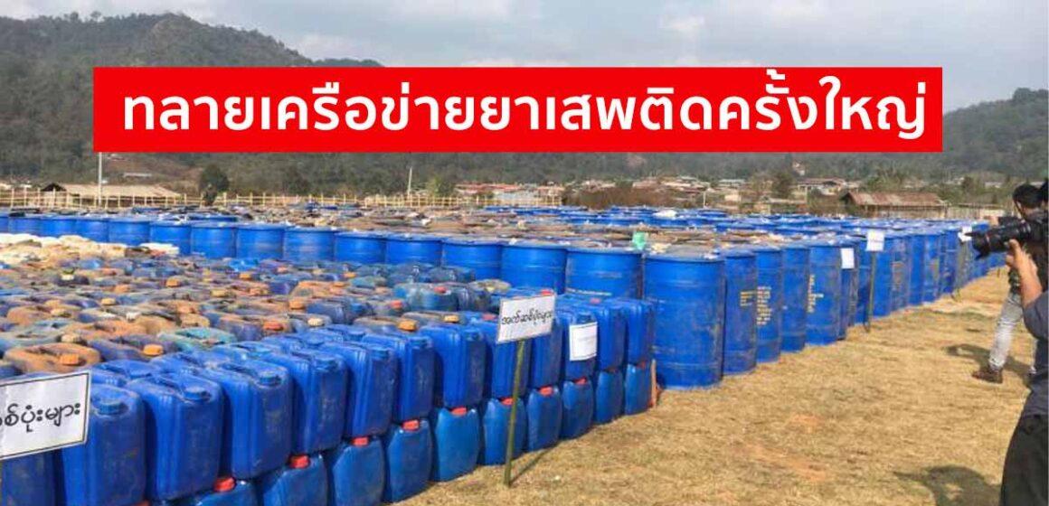 'พม่า' แถลงผลการจับกุมยาบ้า 2 ล้านเม็ด สารเมทิลเฟนทานิล 3,700 ลิตร ล็อตใหญ่สุดในเอเชีย