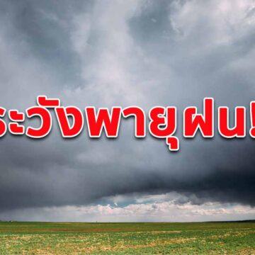 ประเทศไทยตอนบนจะมีพายุฝนฟ้าคะนอง ลมกระโชกแรงและลูกเห็บตกบางแห่งเกิดขึ้นในระยะนี้
