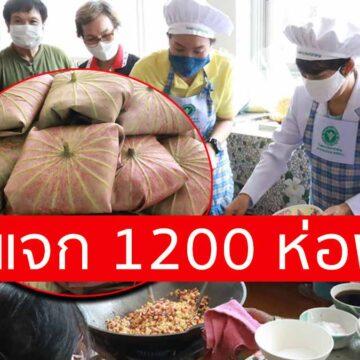 มหาสารคามสานพลังจิตอาสา ทำข้าวผัดธัญญพืชวิถีธรรมแจกประชาชนกว่า 1200 ห่อฟรี