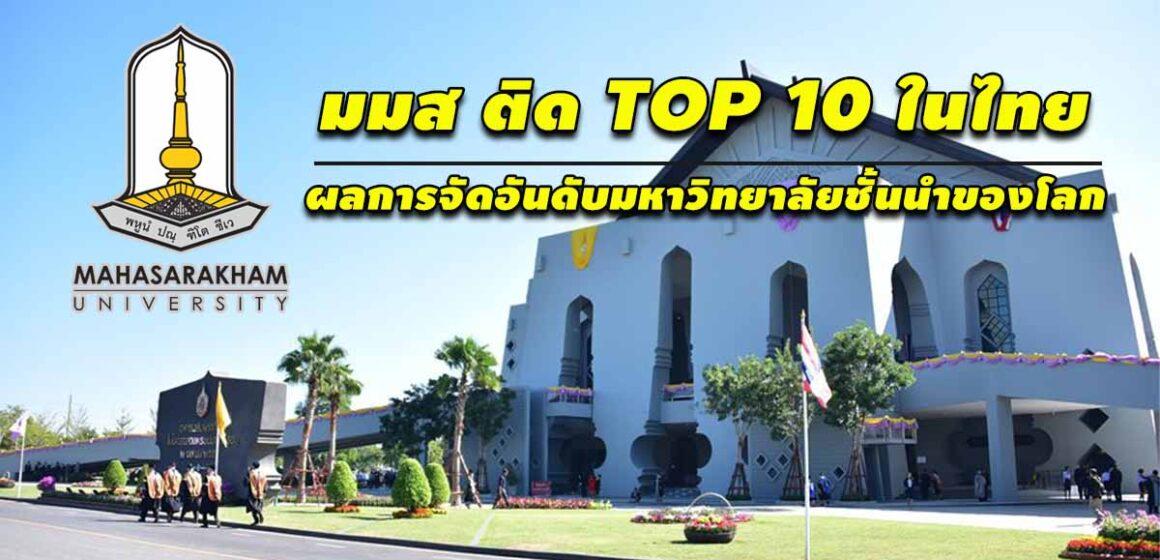 มมส ติด TOP 10 ในไทย : ผลการจัดอันดับมหาวิทยาลัยชั้นนำของโลก Round University Ranking (RUR) ปี 2020