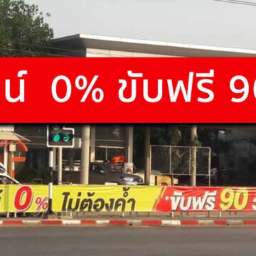 """ตลาดรถยนต์ """"มหาสารคาม"""" อัดโปรแรง ดาวน์  0% ขับฟรี 90 วัน"""