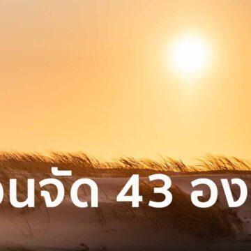 สภาพอากาศวันนี้ร้อนจัด! อุณหภูมิสูงสุด 39-43 องศาเซลเซียส