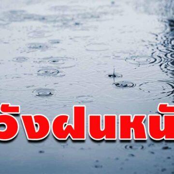 เตือนประชาชน! ช่วงนี้ฝนตกหนัก ระวังอันตรายจากฝนที่ตกหนักและฝนที่ตกสะสมไว้ด้วย