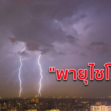 """ไทยเตรียมรับมือ """"พายุไซโคลน"""" (มีผลกระทบตั้งแต่วันที่ 17-20 พฤษภาคม 2563)"""""""