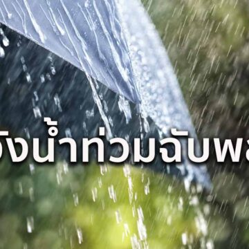 ไทยยังมีฝนตกต่อเนื่อง! เตือนระวังน้ำท่วมฉับพลัน และน้ำป่าไหลหลากได้ในบางพื้นที่