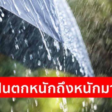 กรมอุตุฯ เตือน! ฝนตกหนักถึงหนักมากทั่วไทย ระวังน้ำท่วมฉับพลันและน้ำป่าไหลหลาก(15-16 มิ.ย.63)