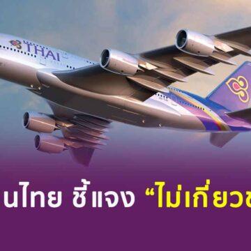 """การบินไทย ชี้แจง """"ไม่เกี่ยวข้อง"""" นำทหารอียิปต์ติดโควิดที่ระยอง"""