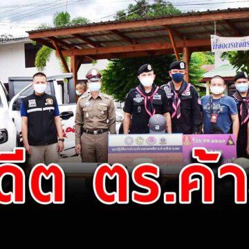 บุกจับตำรวจเก่า ค้ายาไอซ์ เกือบ1ก.ก. คาบ้านที่ด่านซ้าย