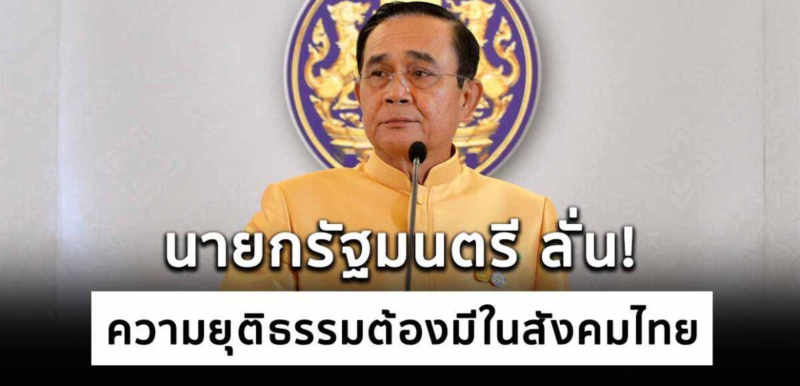 นายกรัฐมนตรียืนยัน! ความยุติธรรมต้องมีในสังคมไทย โดยต้องไม่แบ่งชนชั้น