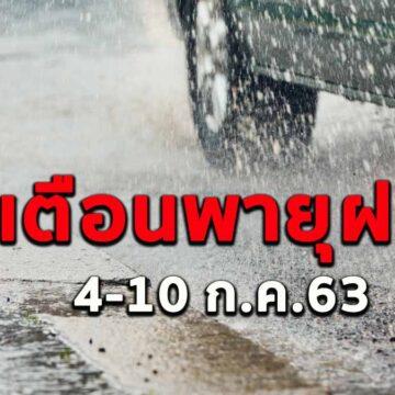 เตือน! ช่วงนี้ไทยมีฝนฟ้าคะนองหลายพื้นที่ อาจเกิดน้ำท่วมฉับพลันและน้ำป่าไหลหลาก (4-10 ก.ค.63)