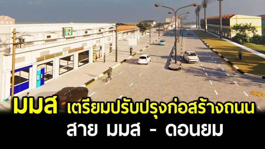 มมส เตรียมปรับปรุงก่อสร้างถนนสาย มมส – ดอนยม เริ่มสัญญา 9 กรกฎาคมนี้