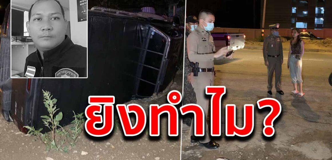 อึ้งกันหมด! พลเมืองดี ช่วยกระบะพลิกคว่ำ ถูกคนขับชักปืนยิงดับ แฟนช็อก