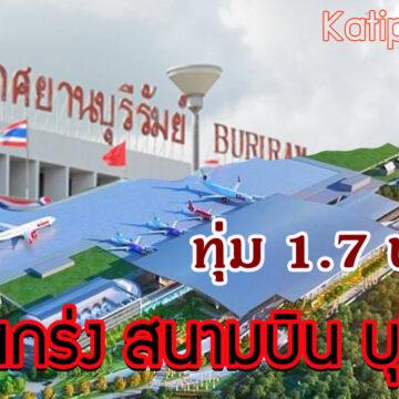 ท่าอากาศยาน ทุ่มงบ 1.7 พันล้าน พัฒนาสนามบินบุรีรัมย์ รองรับผู้โดยสารทะลัก เมืองเซราะกราว