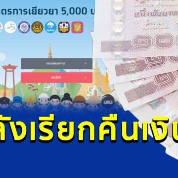 คลังเรียกคืนเงิน!! ผู้สละสิทธิ์เงินเยียวยา 5,000 บาท