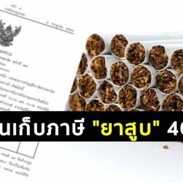 """ราชกิจจาฯ ประกาศมาตรการภาษีสรรพสามิต อุ้ม """"สถานบริการ"""" เลื่อนเก็บภาษี """"ยาสูบ"""" 40%"""