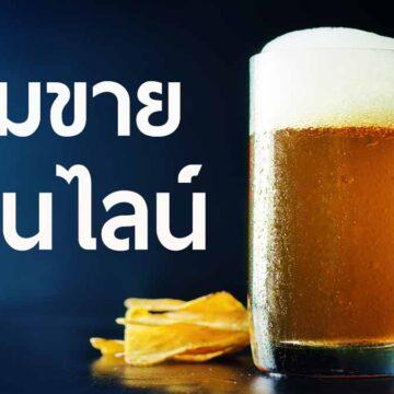 คกก.นโยบายเครื่องดื่มแอลกอฮอล์แห่งชาติ เห็นชอบมาตรการห้ามขายเครื่องดื่มแอลกอฮอล์ทางอิเล็กทรอนิกส์