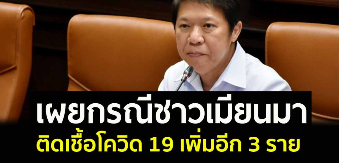 กรมควบคุมโรค เผยกรณีชาวเมียนมาติดเชื้อโควิด 19 เพิ่มอีก 3 ราย พบกลับจากไทยเพียงรายเดียว