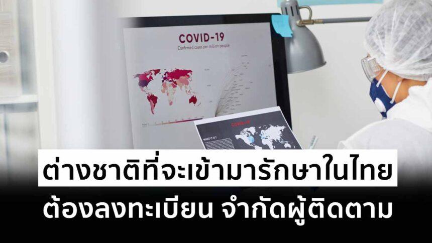 โฆษก ศบค. ย้ำ! ต่างชาติที่จะเข้ามารักษาในไทย ต้องลงทะเบียน จำกัดผู้ติดตามไม่เกิน 3 ราย