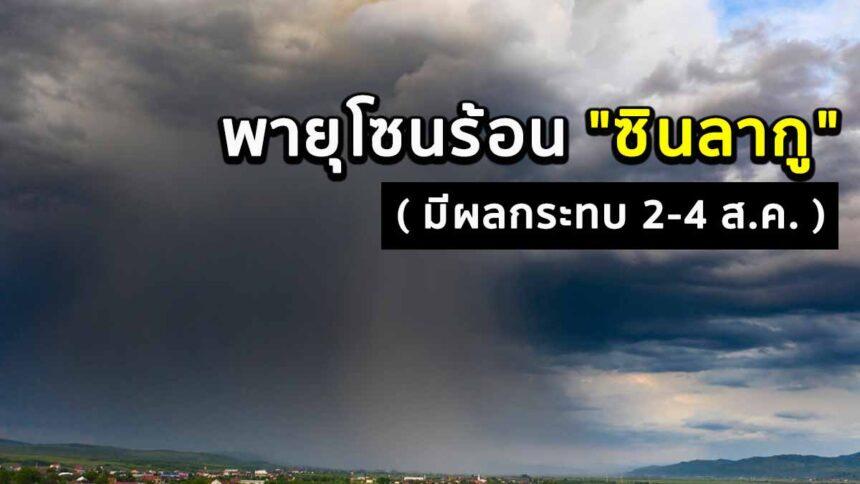 """เตือน! พายุโซนร้อน """"ซินลากู"""" ฝนตกหนักสะสม อาจทำให้น้ำท่วมน้ำท่วมฉับพลัน และน้ำป่าไหลหลาก"""