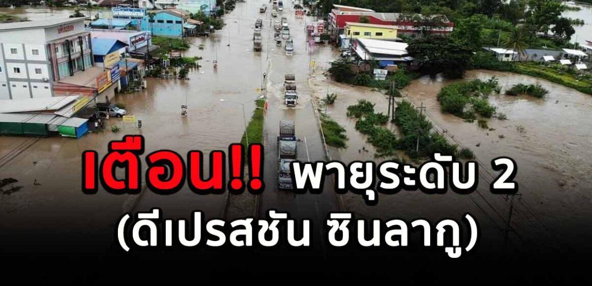 เตือน!!  พายุระดับ 2 (ดีเปรสชัน ซินลากู) ฝนตกหนัก อาจทำให้เกิดน้ำท่วมฉับพลัน