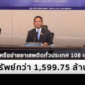 รมว.ยุติธรรม แถลงตัดวงจรเครือข่ายยาเสพติดทั่วประเทศ 108 เครือข่าย ยึดทรัพย์กว่า 1,599.75 ล้านบาท