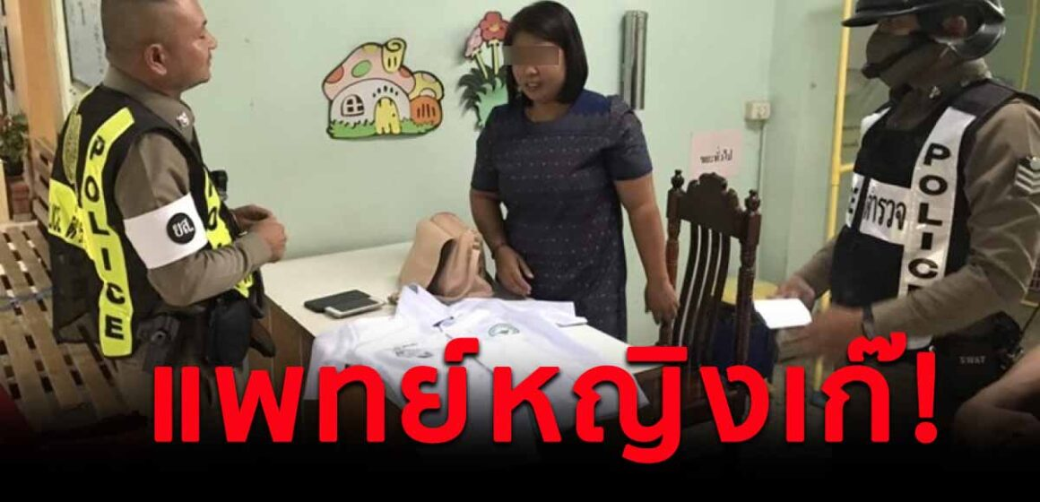 จับแพทย์หญิงเก๊คาเสื้อกาวน์ รพ.ยโสธร เรียกค่าเอ็กซเรย์จากผู้ป่วย