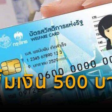 เพิ่มเงิน 500 บาท ให้ผู้ถือบัตรสวัสดิการแห่งรัฐ เป็นเวลา 3 เดือน (ต.ค.-ธ.ค.)