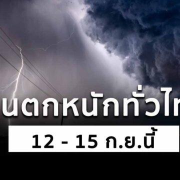 เตรียมรับมือ! ฝนตกหนักทั่วไทย 12 – 15 ก.ย.นี้