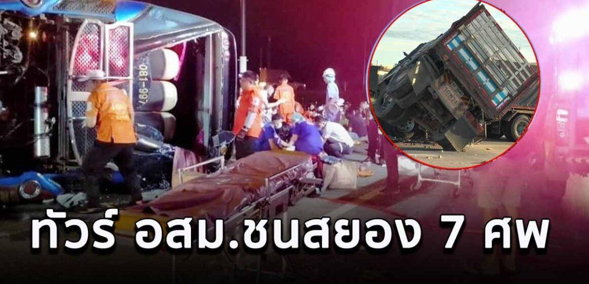 คณะทัวร์ อสม.ร้อยเอ็ด อุบัติเหตุชนสิบล้อพ่วง ดับ 7 บาดเจ็บอื้อ!