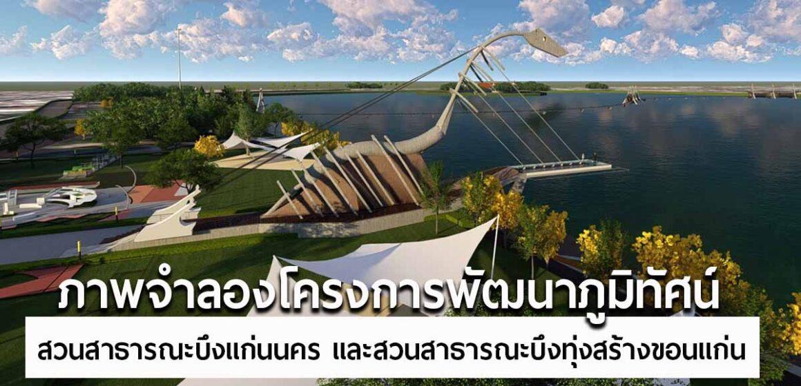 ภาพจำลองโครงการพัฒนาภูมิทัศน์สวนสาธารณะบึงแก่นนคร และ โครงการพัฒนาภูมิทัศน์สวนสาธารณะบึงทุ่งสร้างขอนแก่น