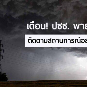 เตือนประชาชน พายุลูกใหม่มีกำลังแรงขึ้นเป็นพายุโซนร้อน ในระยะต่อไป