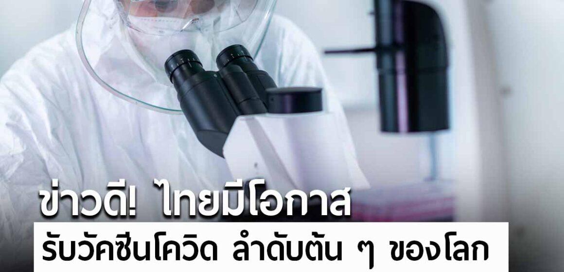 ข่าวดี! ไทยมีโอกาสรับวัคซีนโควิด ลำดับต้น ๆ ของโลก