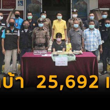 ตร.โกสุมพิสัย จับยาบ้า  25,692 เม็ดพร้อมไอซ์  1 กก. จ.มหาสารคาม