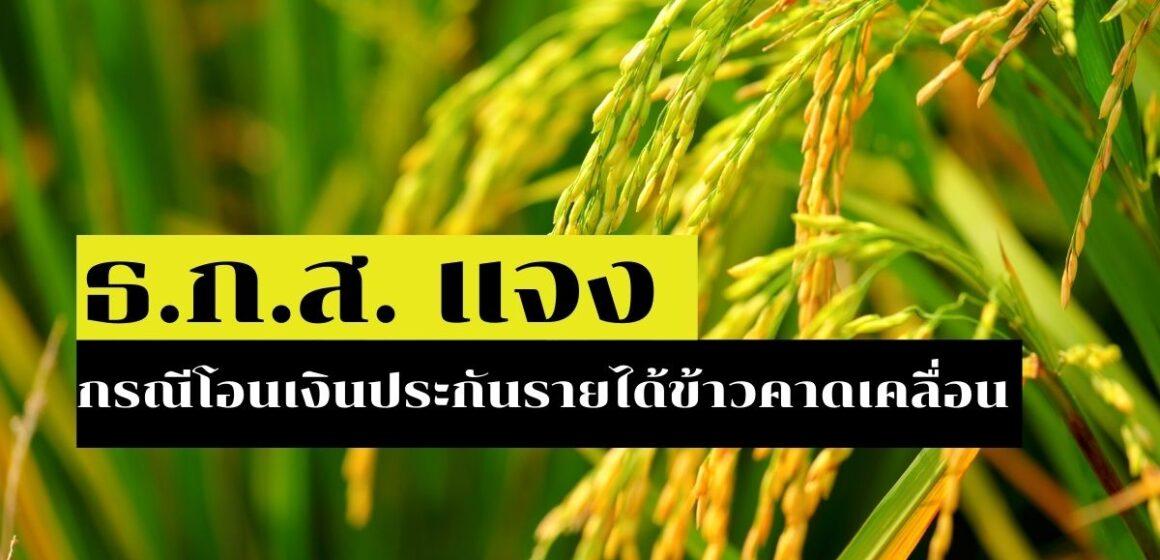 ธ.ก.ส. แจงกรณีโอนเงินประกันรายได้เกษตรกรผู้ปลูกข้าวคลาดเคลื่อน