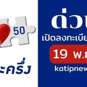 โครงการคนละครึ่งจะเปิดลงทะเบียนเพิ่มเติมอีกครั้งในวันที่ 19 พฤศจิกายน 2563