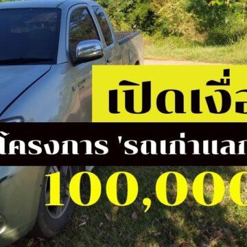 เปิดเงื่อนไข โครงการ 'รถเก่าแลกรถใหม่' 100,000 คัน