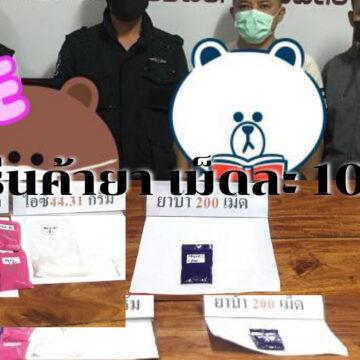 ตำรวจมหาสารคาม จับวัยรุ่นค้ายาเม็ดละ 100 บาท พร้อมของกลางยาบ้า 2,110 เม็ด และ ยาไอซ์กว่า 49 กรัม