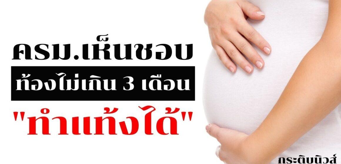 ครม.เห็นชอบ ร่างแก้กฎหมายอาญา ท้องไม่เกิน 3 เดือน ทำแท้งได้
