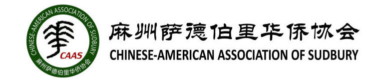 Chinese American Association of Sudbury