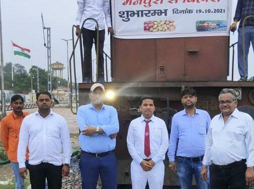 उमरे:मैनपुरी से आसाम के बिहारा के बीच चली पहली किसान रेल