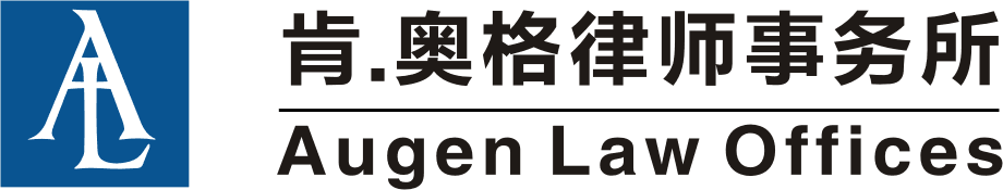 AUGEN LAW OFFICES