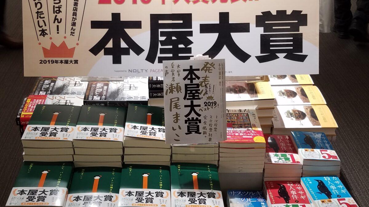 Премия японских книжных 2019: семья там, где любят