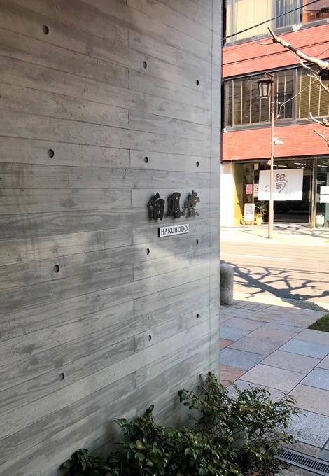 Hakuhodo shop Kyoto